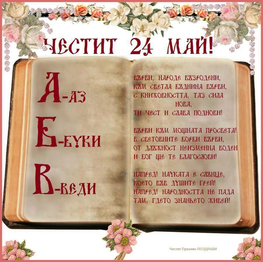 24 МАЙ - голяма снимка